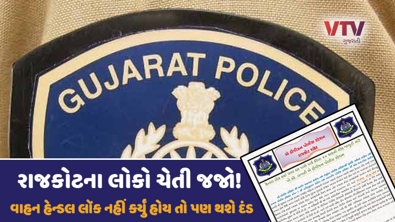 Rajkot police work is good for people