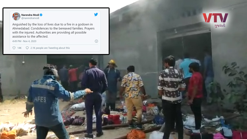 Anguished by the loss of lives due to a fire in a godown in Ahmedabad : PM modi