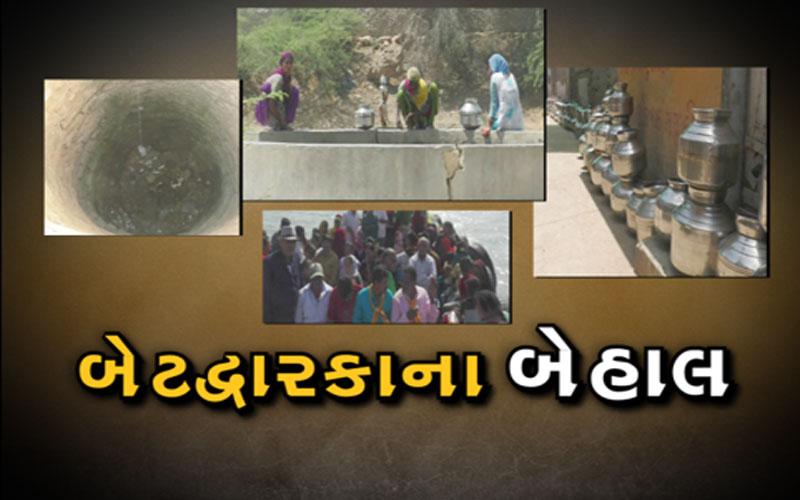Water problem in Bat Dwarka