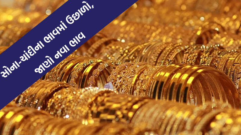 gold silver price today: gold rose by rs 389 to rs 48866 per 10 gram