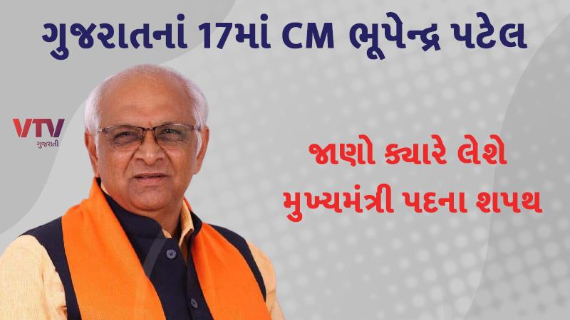 Gujarat new cm bhupendra patel statement