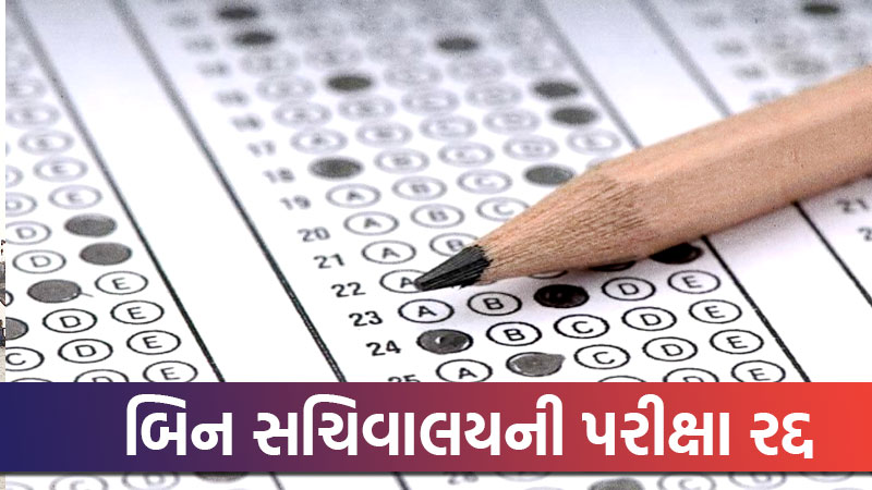 bin sachivalay clerk and office assistant exam cancel