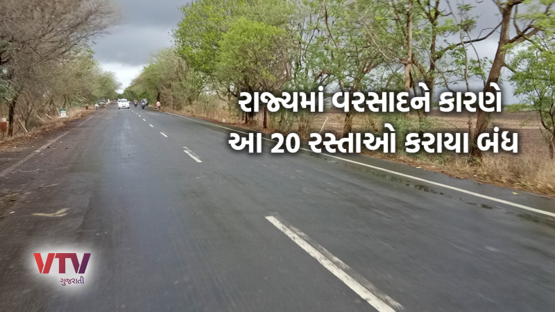 20 Roads include 16 of panchayat closed due to heavy rain in saurashtra