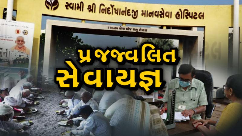 swami nirdoshanand manavseva hospital bhavnagar