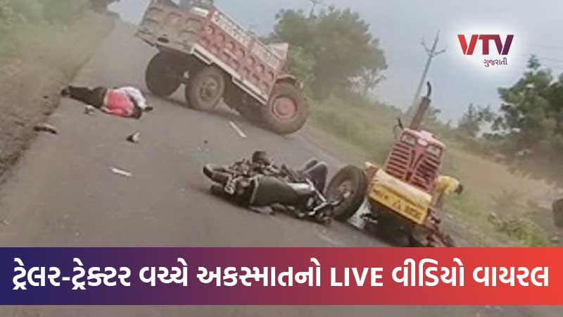 One Killed, Two People Injured As Tractor Road Accident Today