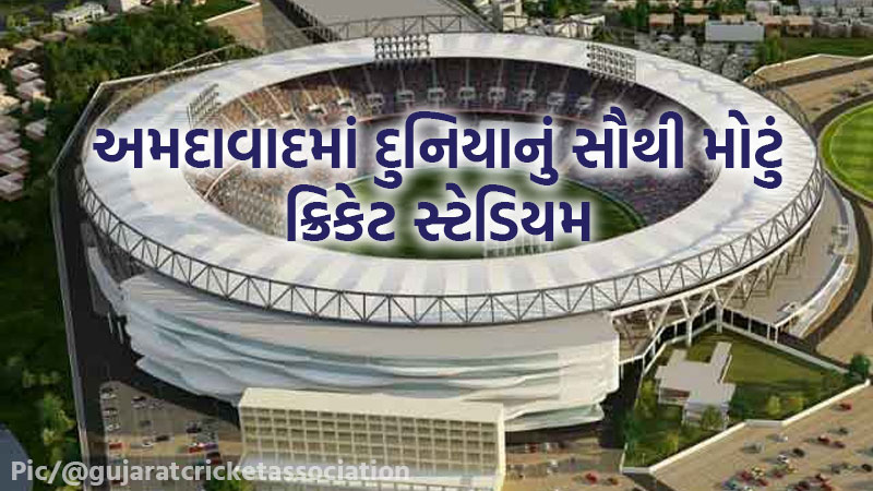 The world's largest cricket stadium built in Ahmedabad