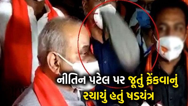 LCB arrest Rashmin Patel throwing shoe DyCM Nitin Patel karjan