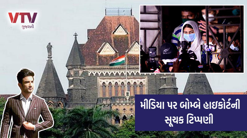 The Bombay High Court said: In the Sushant case, the media is expected to exercise restraint