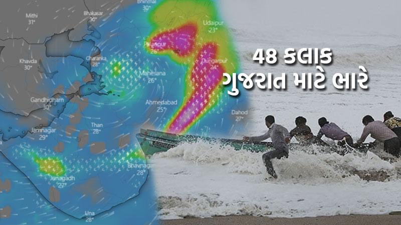 Port warning for 48 hours Gujarat Coast heavy rain in all over Gujarat