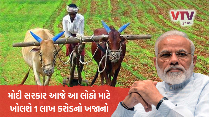 pm narendra modi will launch agricultural infrastructure fund