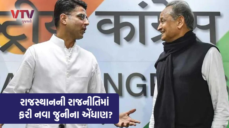 ashok gehlot received a letter from sachin pilot