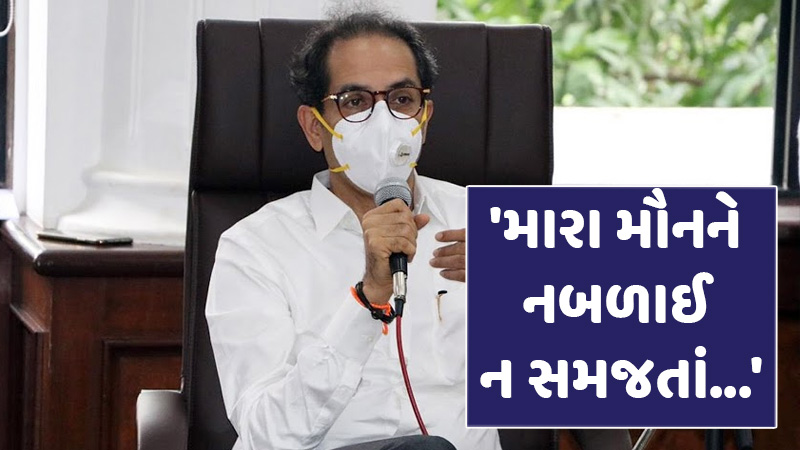 uddhav Thackeray Said He Is Silent But It Is Meant That He Has Not Answer