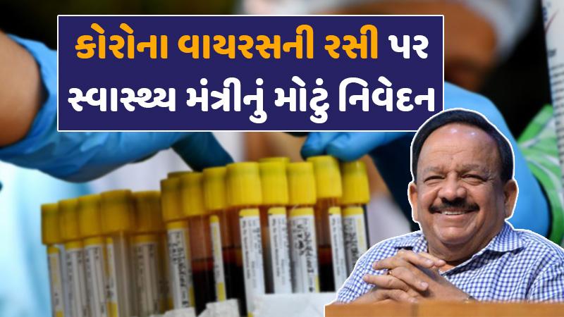 health Minister Harsh Vardhan Said - The Ongoing Nasal Corona Vaccine Trial
