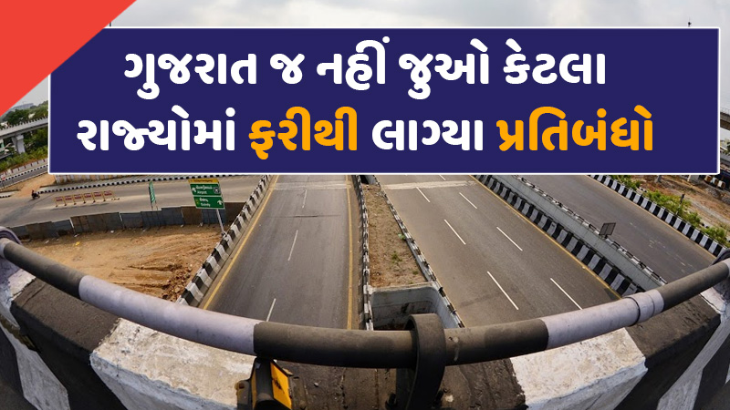 lockdown News: Schools Closed, Madhya Pradesh And Gujarat Impose Night Curfew