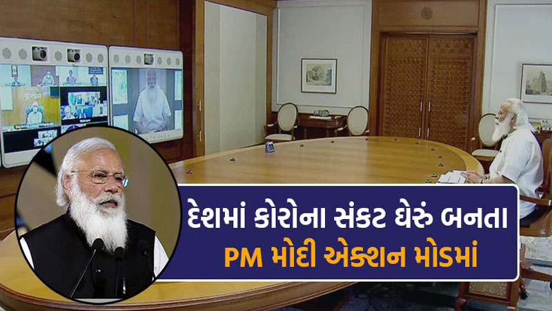 Pm Narendra Modi To Interact With Chief Ministers On Covid-19 And Vaccination today