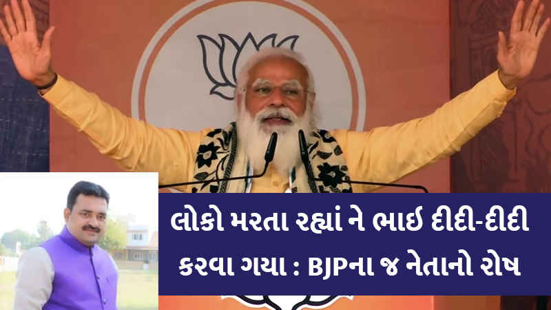 BJP leader posts against pm modi on corona virus situation in india