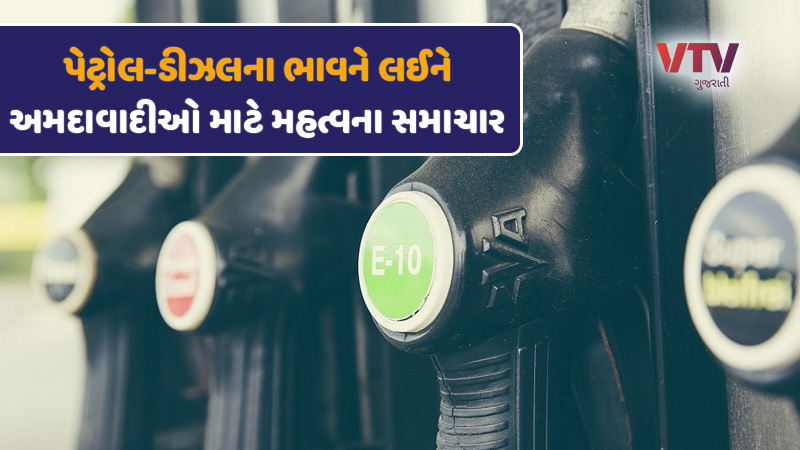 petrol diesel price again hiked today know the price in ahmedabad