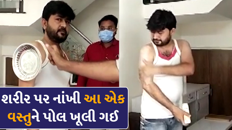 gujarat health team exposes the magnet men who was alleging corona vaccine for it