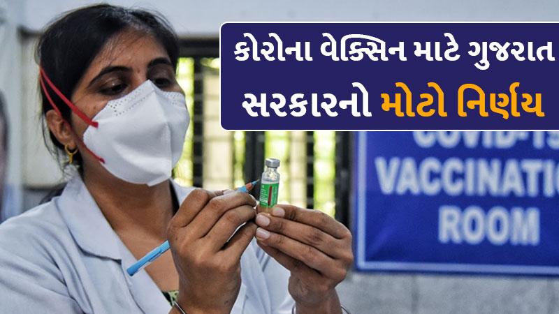 district leval administration can take decision on corona vaccine registration in gujarat