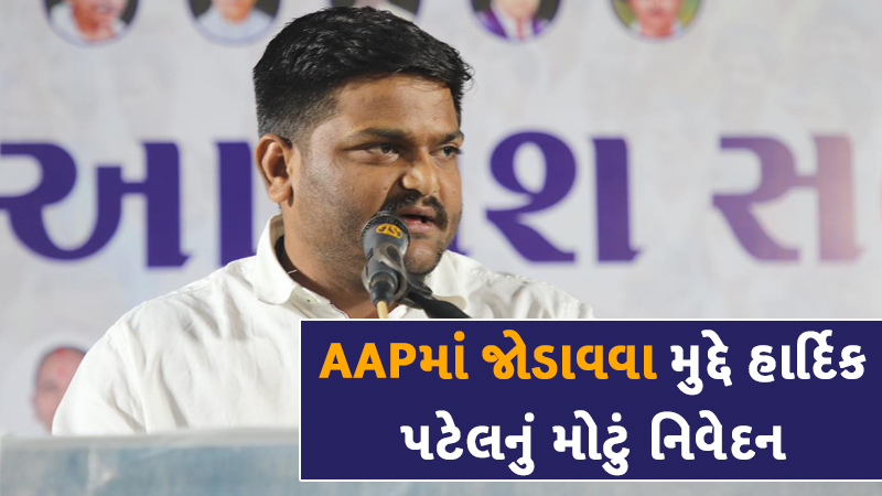 hardik patel clarifies on joining aam admi party in gujarat, says aap is b team of bjp