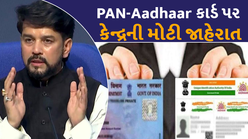 Pan-Aadhaar Linking Deadline Extended Till 30th June 2021
