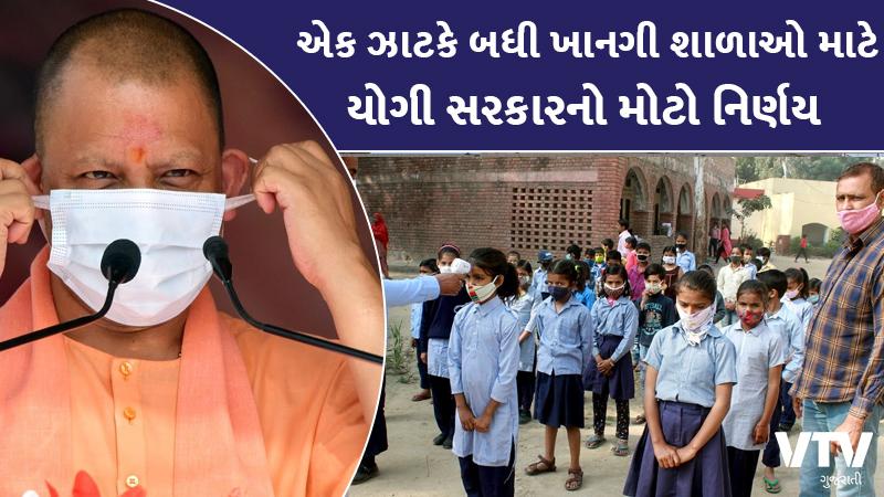 uttar pradesh private school under ambit of rti right of information act