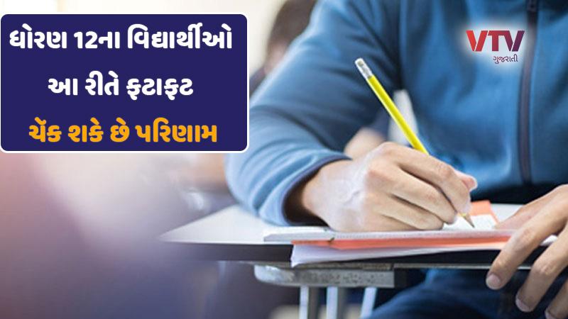 gseb gujarat board 12th science result-2021