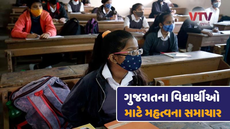 gandhinagar gujarat school reopen offline class