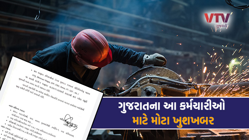gujarat outsourcing employees will get many benefits know everything