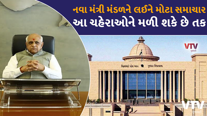big breaking gujarat new cabinet minister gandhinagar