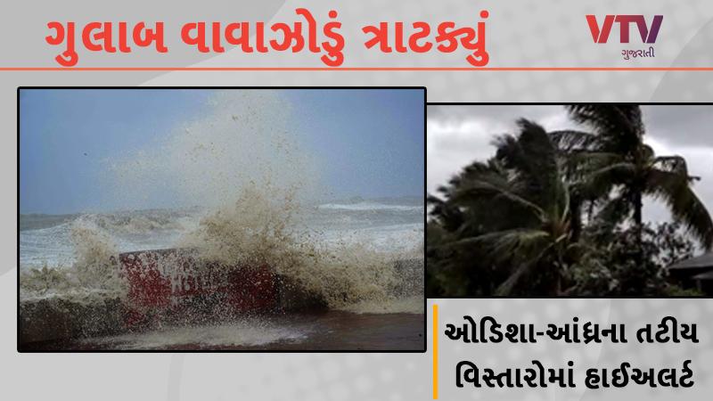 gulab tufan andhra pradesh odisha coasts west bengal rainfall