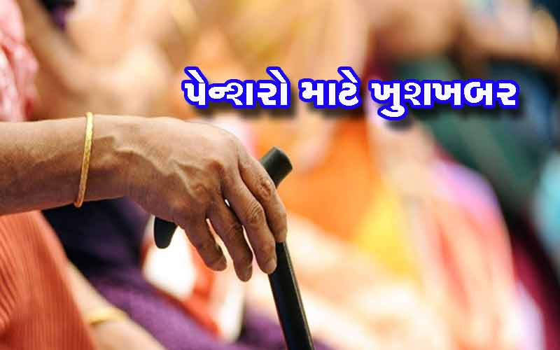 gujarats millions of pensioners will be given the scale to scale benefit : high court of gujarat
