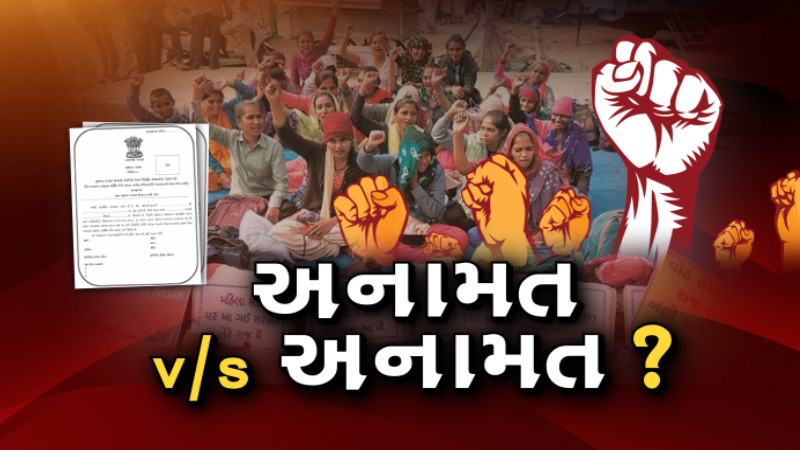 LRD recruitment controversy Gandhinagar