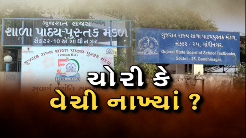 Rs 42 lakhs textbook theft in gujarat state textbook godown