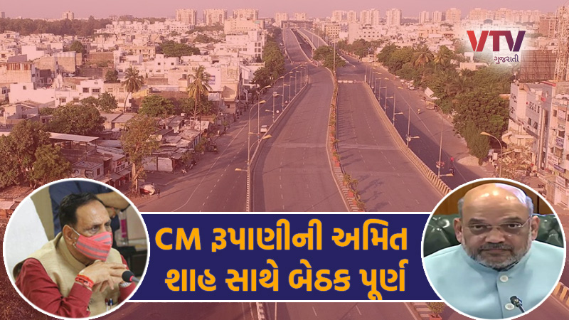 Gujarat governments meeting with Amit Shah completed