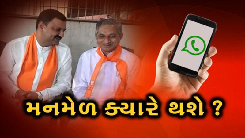 bjp bharat boghara and kunwarji bawalia whatsapp fight jasdan Gujarat