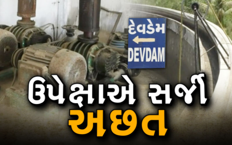 water crisis in panchmahal gujarat