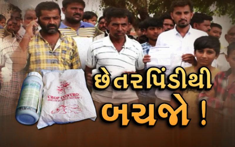 fraud with farmers in Bajrangpar Village in Jamnagar