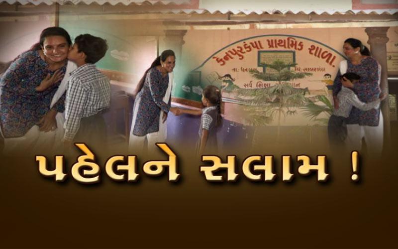 Aravalli Dhansura education students bhavana ben teacher gujarat