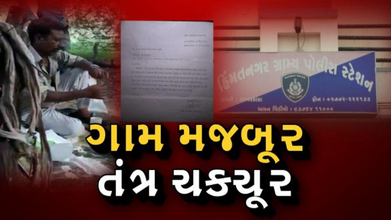 sabarkantha citizens application to mla