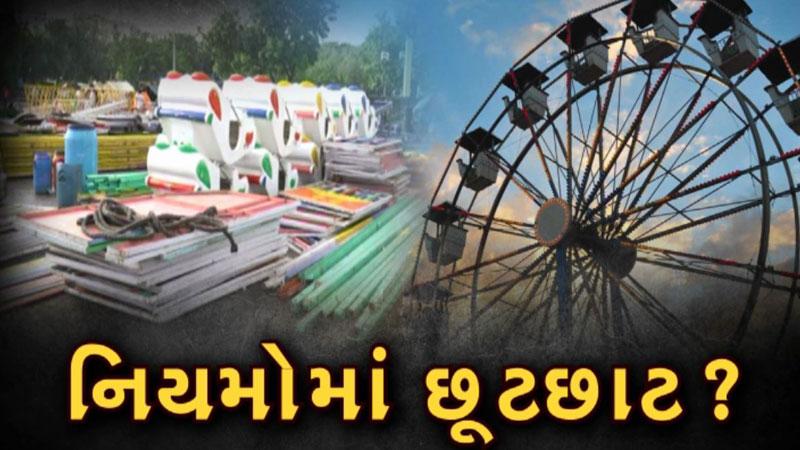 rajkot fair Rajkot Municipal Corporation rule Relaxation of rules