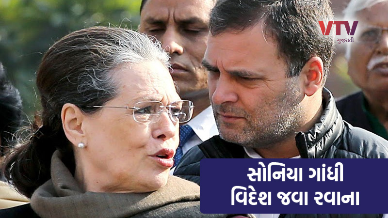 Sonia Gandhi leaves abroad with Rahul