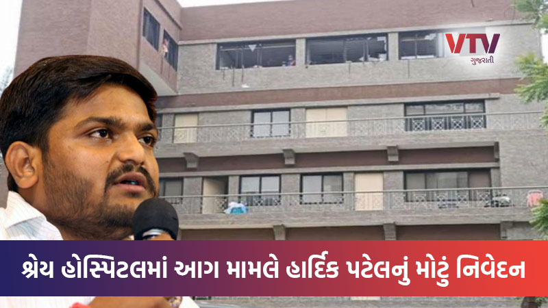 fire breaks out in Ahmedabad shrey hospital hardik patel Statement