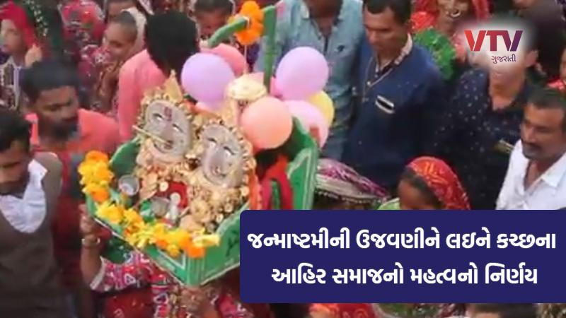 due to corona Kutch Ahir Samaj will celebrate janmashtami at home