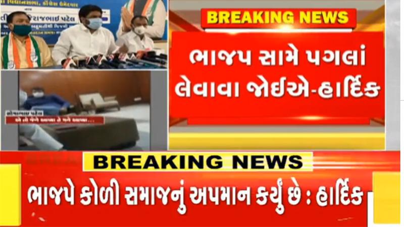 Gujarat by-elections 2020 soma patel video viral hardik patel