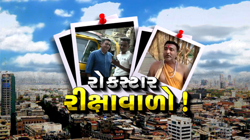 viral video of rickshaw driver