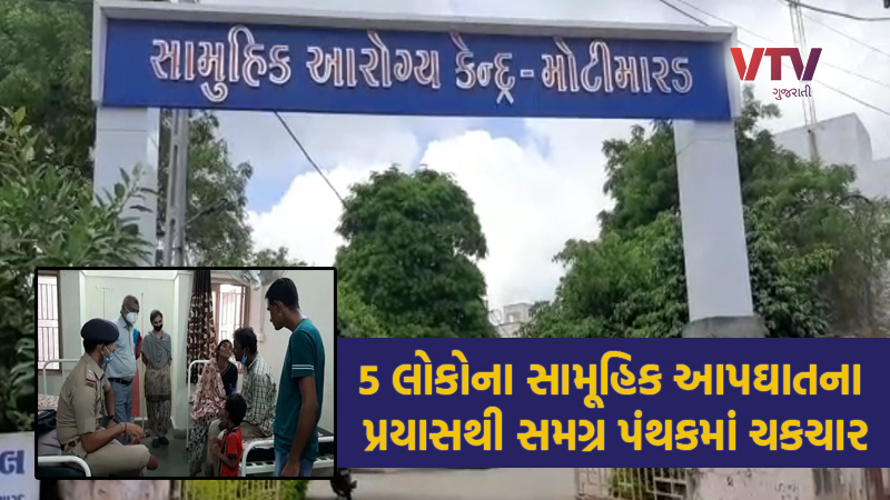 family from porbandar attempted suicide