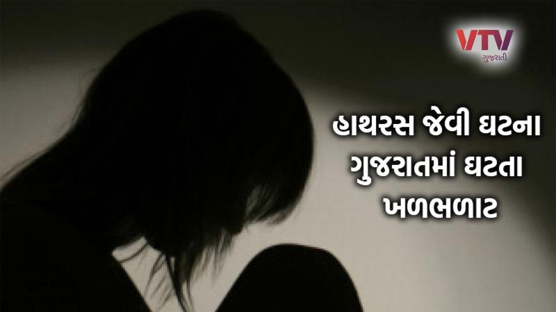 rape with murder in banaskantha gujarat