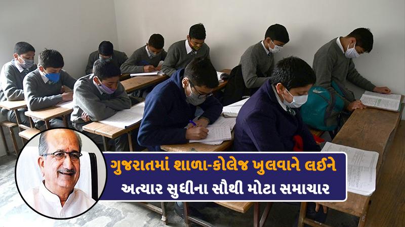big news for schools open in gujarat