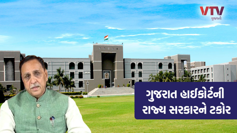 Ahmedabad Gujarat High court gujarat government